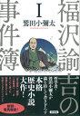 福澤諭吉の事件簿 1 [ 鷲田 小彌太 ]