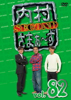 内村さまぁ~ず SECOND vol.82
