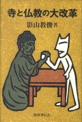 【楽天ブックスならいつでも送料無料】寺と仏教の大改革 [ 影山教俊 ]