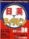 日本語・英語・フィリピン語ポケット辞典 [ 吉岡シャーミンボランテ ]