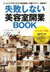 失敗しない美容室開業BOOK コンセプトの作り方から資金調達、店舗デザイン、集客 [ SALON開業・経営チャンネル ]
