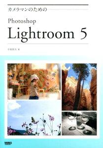 カメラマンのためのPhotoshop Lightroom 5
