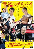 幸福のアリバイ〜Picture〜