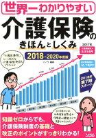 世界一わかりやすい介護保険のきほんとしくみ(2018-2020年度版)