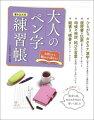 【バーゲン本】大人のペン字練習帳