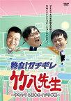 熱血!ガチギレ竹八先生〜ザキヤマ&河本のイジリ学校〜 [ カンニング竹山 ]
