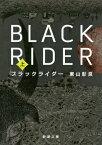 ブラックライダー(上巻) (新潮文庫) [ 東山彰良 ]
