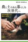 農と土のある暮らしを次世代へ 原発事故からの農村の再生 [ 菅野 正寿 ]
