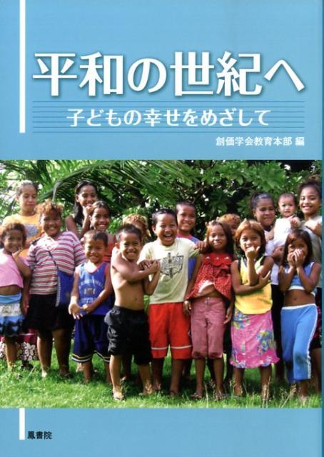 平和の世紀へ 子どもの幸せをめざして [ 創価学会 ]