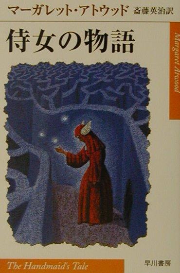 侍女の物語画像