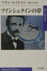 【送料無料】アインシュタインの夢