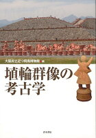 【バーゲン本】埴輪群像の考古学