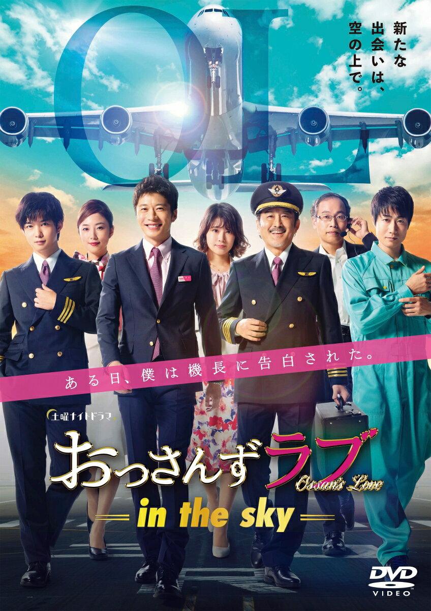 おっさんずラブーin the sky- DVD-BOX