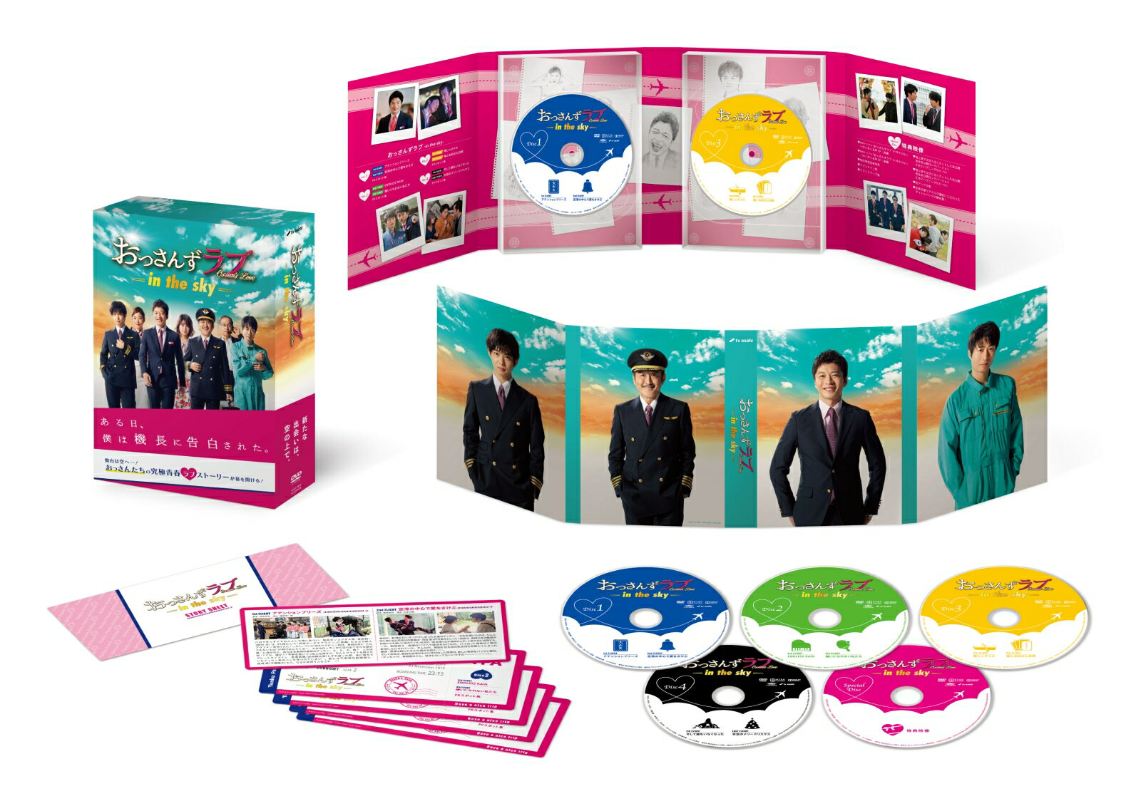 おっさんずラブ -in the sky- DVD-BOX