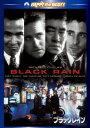DVD『ブラック・レイン』