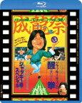成龍祭 醒拳 + ジャッキー拳スペシャル 日本劇場公開2本立セット【Blu-ray】 [ ジャッキー・チェン[成龍] ]