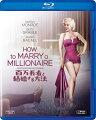 百万長者と結婚する方法【Blu-ray】