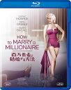 百万長者と結婚する方法【Blu-ray】 [ マリリン・モン