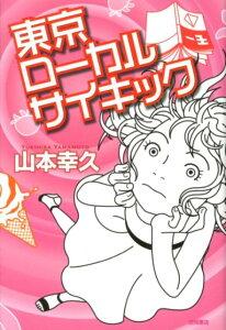 【送料無料】東京ローカルサイキック [ 山本幸久 ]
