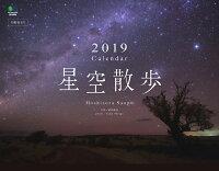 星空散歩カレンダー 壁掛け(2019)