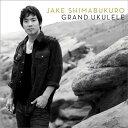 【送料無料】【輸入盤】 Grand Ukulele [ Jake Shimabukuro ]
