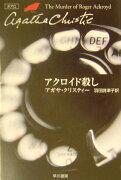 4/14放送! スペシャルドラマ『黒井戸殺し』