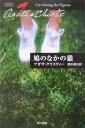 鳩のなかの猫 (ハヤカワ文庫) [ アガサ・クリスティ ]