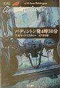 【送料無料】パディントン発4時50分