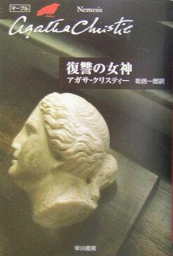 復讐の女神 (ハヤカワ文庫) [ アガサ・クリスティ ]
