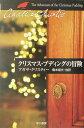 クリスマス・プディングの冒険 (ハヤカワ文庫) [ アガサ・クリスティ ]