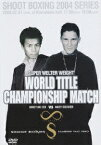 INFINITY-S SHOOT BOXING 2004 SERIES SUPER WELTER WEIGHT WORLD TITLE CHAMPIONSHIP MATCH [ アンディ・サワー ]