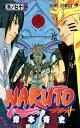 【楽天ブックスならいつでも送料無料】NARUTO-ナルトー(70) [ 岸本斉史 ]