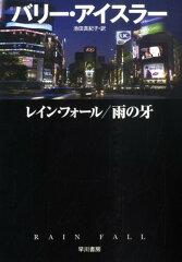 【送料無料】レイン・フォール/雨の牙 [ バリ-・アイスラ- ]