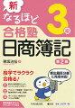 新なるほど合格塾日商簿記3級〈第2版〉
