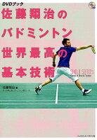 DVDブック佐藤翔治のバドミントン世界最高の基本技術