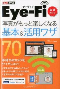 【送料無料】【新春_ポイント2倍】Eye-Fi公式ガイド写真がもっと楽しくなる基本&活用ワザ70 [ ...
