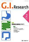 G.I.Research(24-1) Journal of Gastrointestin 特集:糞便微生物移植(FMT) [ 「G.I.Research」編集委員会 ]
