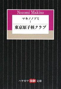 【送料無料】マキノノゾミ(1) [ マキノノゾミ ]