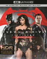 バットマン vs スーパーマン ジャスティスの誕生 アルティメット・エディション<4K ULTRA HD&3D&2Dブルーレイセット>(4枚組)【初回仕様】【4K ULTRA HD】