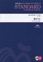 EME-C3088 合唱スタンダード 混声3部合唱/ピアノ伴奏 愛のうた