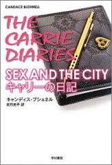 【送料無料】SEX AND THE CITY キャリーの日記