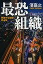 警視庁公安部・青山望 最恐組織 (文春文庫) [ 濱 嘉之 ]