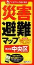 災害避難マップ東京都