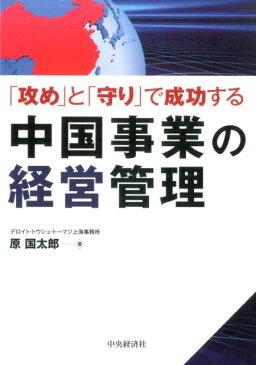 「攻め」と「守り」で成功する中国事業の経営管理 [ 原 国太郎 ]