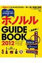 ホノルルGUIDE BOOK(2012)