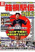 【送料無料】箱根駅伝(2013)