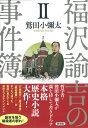 福澤諭吉の事件簿 2 [ 鷲田 小彌太 ]