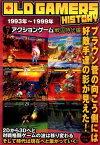 OLD GAMERS HISTORY(vol.7(アクションゲーム戦) 1993年〜1999年