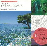 【バーゲン本】心を癒す日本の絶景ヒーリングぬりえ 英訳つき