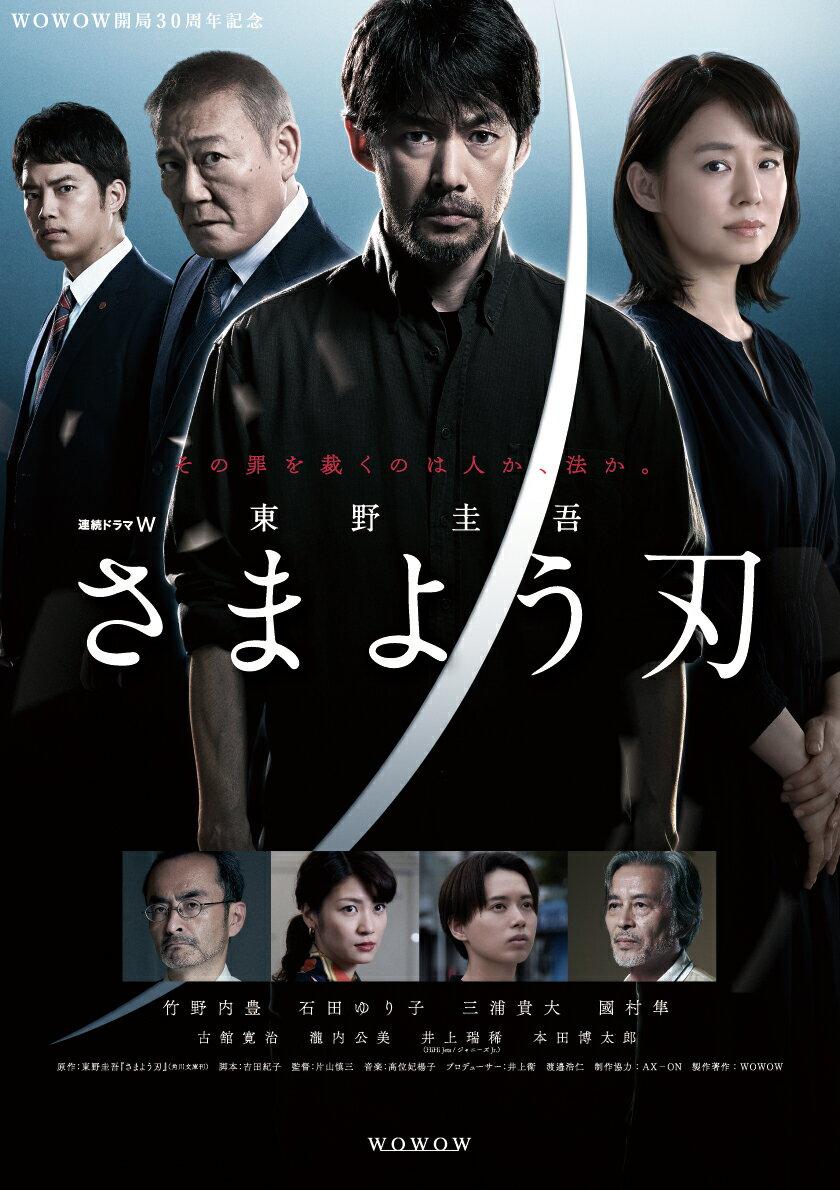 連続ドラマW 東野圭吾「さまよう刃」 DVD-BOX